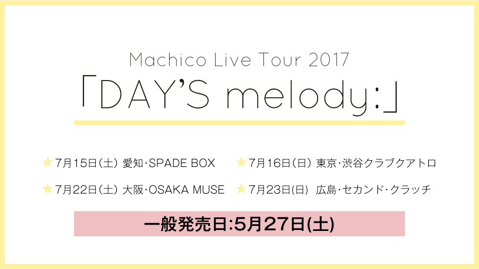 20170517topbanner_tour
